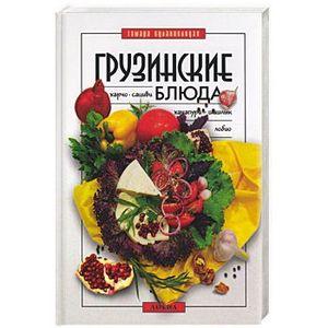 Грузинские блюда