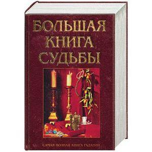 БОЛЬШАЯ КНИГА СУДЬБЫ Л ЗДАНОВИЧ 1999 СКАЧАТЬ БЕСПЛАТНО