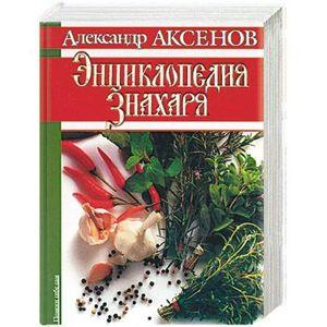 АЛЕКСАНДР АКСЁНОВ ЭНЦИКЛОПЕДИЯ ЗНАХАРЯ СКАЧАТЬ БЕСПЛАТНО
