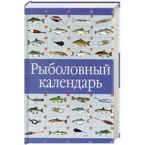 календарь рыболова коми