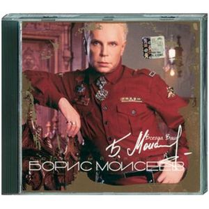 (Pop) Борис Моисеев - Любимый человек - 2004, APE (image+.cue), lossless