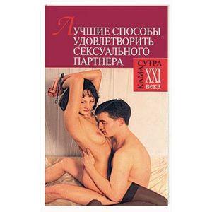 seksualnogo-partnera-v