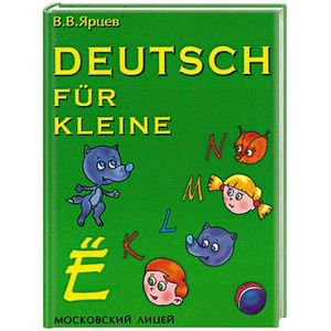Deutsch fur kleine