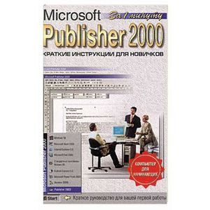Microsoft Publisher 2000 за 1 минуту