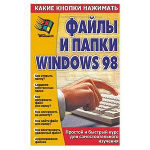 Файлы и папки Windows 98