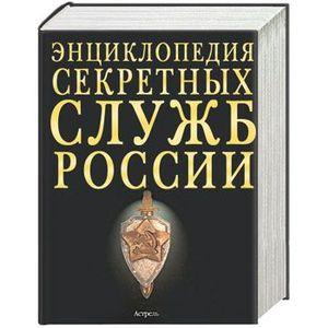 КОЛПАКИДИ ЭНЦИКЛОПЕДИЯ СЕКРЕТНЫХ СЛУЖБ РОССИИ СКАЧАТЬ БЕСПЛАТНО