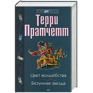 Книга цвет волшебства читать  терри пратчетт