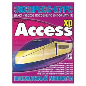 Экспресс-курс: Microsoft Access XP