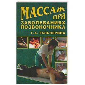 Реферат по массажу при заболеваниях позвоночника