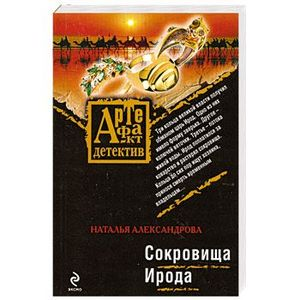 Сокровища Ирода (Pocket book)