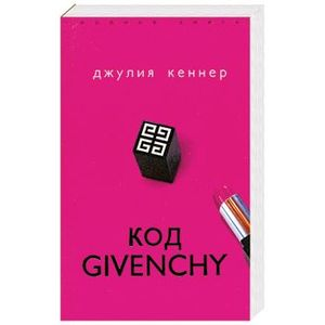 Код Givenchy