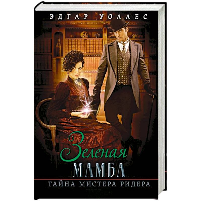 Книги про мамбу