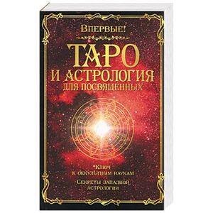 хасбрук таро и астрология с картинками