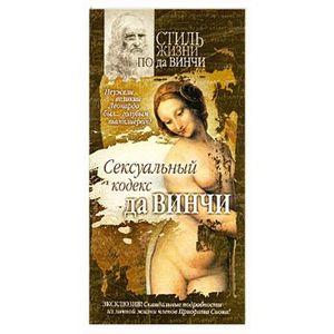 Сексуальный кодекс да Винчи.