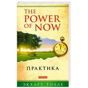 "Практика "" Power of Now"""