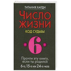 код жизни 7