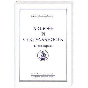 ayvanhov-lyubov-i-seksualnost-kniga-vtoraya