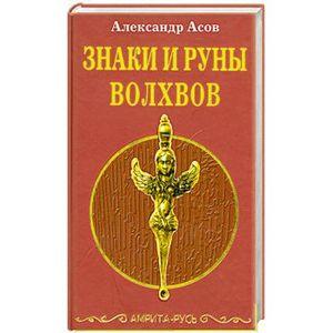 Knigi-janzen.de - Знаки и руны волхвов Асов А. 978-5-413-00380-0 Купить русские книги в интернет-магазине.