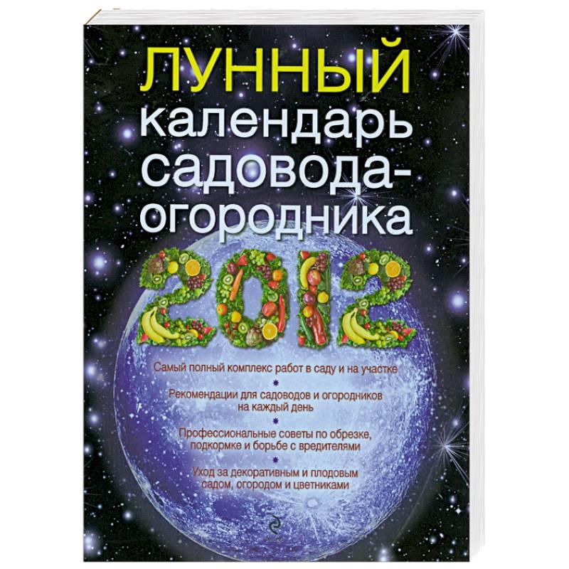 Лунный календарь 2017 комиссаровой