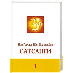 Сатсанги 1