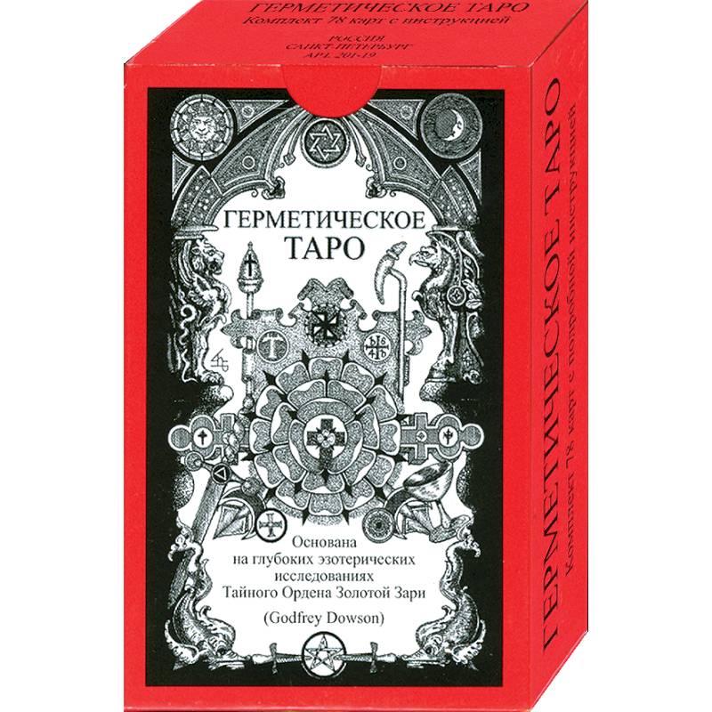 Карты Таро. 02221564