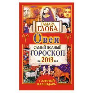 гороскоп тамары глоба на 2014 овен