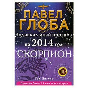 Гороскоп на 2015 год Скорпион: годовой прогноз для знака ...