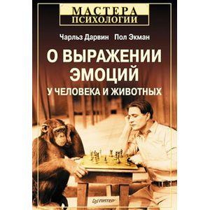 О выражении эмоций у человека и животных, Чарльз Роберт Дарвин ...