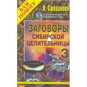 Заговоры сибирской выпуск 3