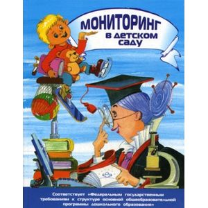 картинка мониторинг в детском саду