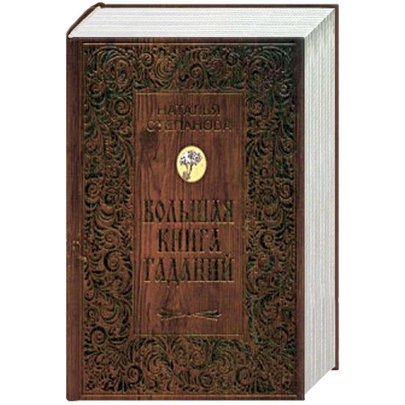 Большая книга гадание степановой