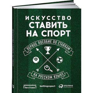 Книги по ставкам на спорт онлайн