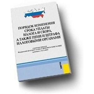 14. изменение срока уплаты налога и сбора шпаргалка