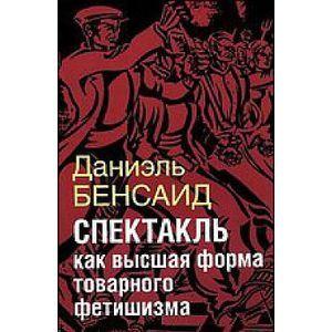 denezhniy-fetishizm-marksa