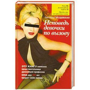 Проститутки в подмосковье на заказ