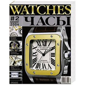 Часы. (Watches). Каталог №2. 2004.