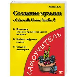 Создание музыки в Cakewalk Home Studio 2
