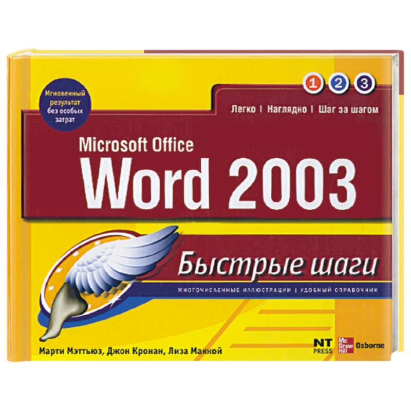 Microsoft Office Word 2003