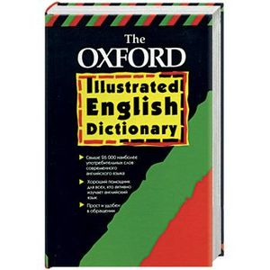 The Oxford Illustrated English Dictionary.