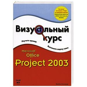 Визуальный курс. Microsoft Office Project 2003