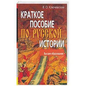 просто треснул ключевский краткое пособие по русской истории картинку телефон именем