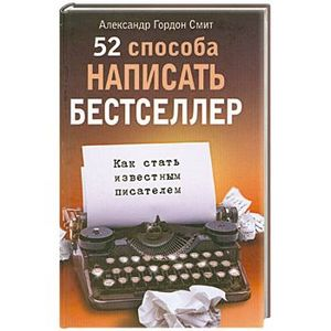 Владислав абрамов: quote from 52 способа написать бестселлер