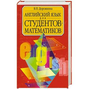 мерил дорожкина английский язык для студентов математиков онлайн строительства блочно-модульных