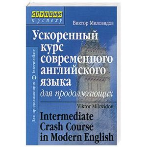 Ускоренный курс современного английского языка для продолжающих / Intermediate Crash Course in Modern English