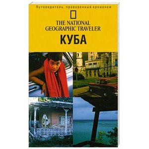 кубинские книги на русском языке топ квартиры Израиле