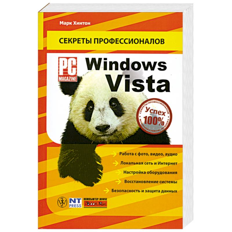 Windows Vista. Руководство PC Magazine