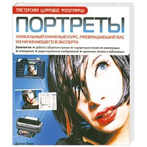 Портреты  Digital Photography Workshops. Portraits