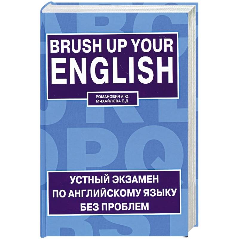 Brush up Your English / Устный экзамен по английскому языку без проблем