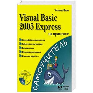 Visual Basic 2005 Express на практике (+ СD-ROM)