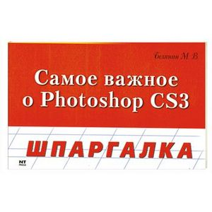 Самое важное о Photoshop CS3